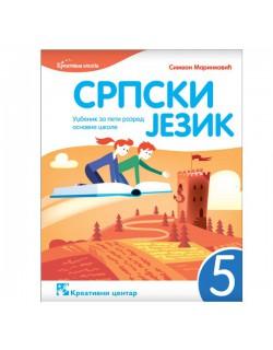 Srpski jezik 5, udžbenik