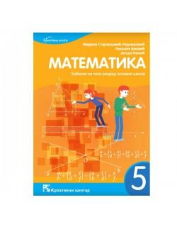 Matematika 5, udžbenik iz matematike