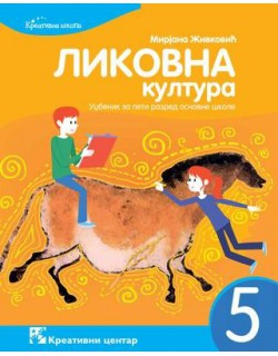 Likovna kultura - udžbenik za 5. razred