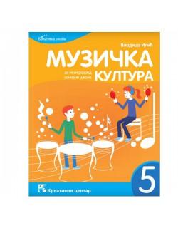 Muzička kultura 5 - udžbenik