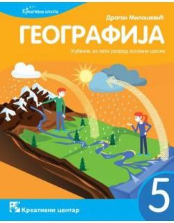 Geografija 5 - udžbenik za 5. razred