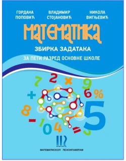 Matematika - udžbenik za 5. razred