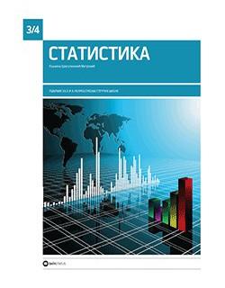 Statistika, udžbenik za 3. i 4. razred srednje stručne škole