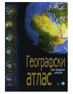 Geografski atlas za srednje škole