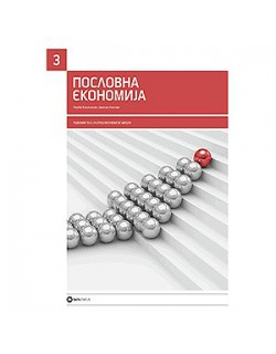 Poslovna ekonomija, udžbenik za 3. razred ekonomske škole