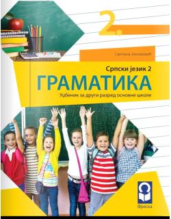 Gramatika za drugi razred