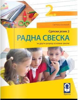 Radna sveska iz srpskog jezika za 2. razred