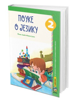 Pouke o jeziku 2, udžbenik