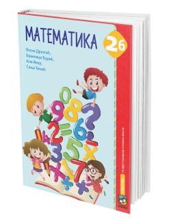 Matematika 2b, za drugi razred