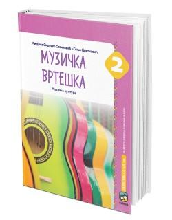 Muzička vrteška 2, udžbenik