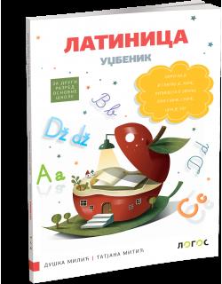 Latinica - udžbenik