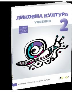 Likovna kultura 2 - udžbenik