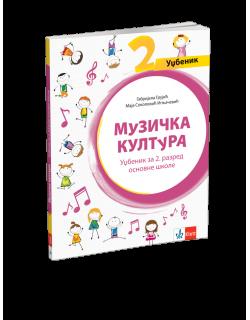 Muzička kultura 2, udžbenik za drugi razred