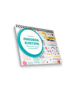 Likovna kultura 2, udžbenik za drugi razred