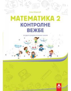 Matematika 2 kontrolne vežbe za drugi razred