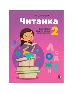 Čitanka 2 - srpski jezik za drugi razred