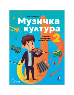 Muzička kultura 2 - udžbenik za drugi razred