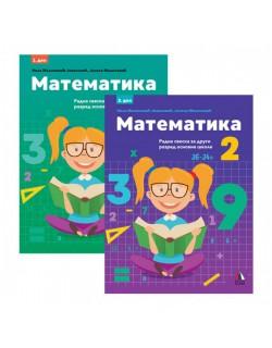 Komplet Matematika 2 - prvi i drugi deo (radna sveska)