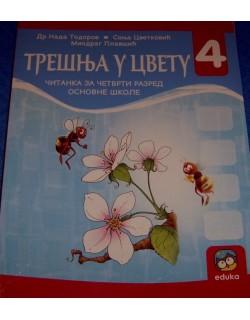 Trešnja u cvetu - Čitanka