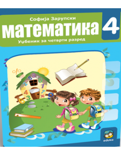 Matematika 4, udžbenik za 4. razred