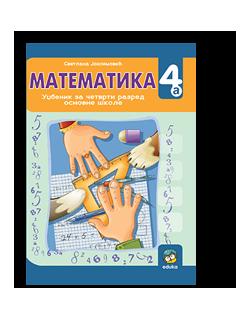 Matematika 4a, udžbenik za 4. razred