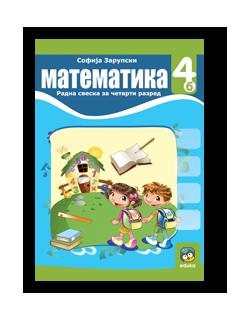 Matematika 4b, radna sveska