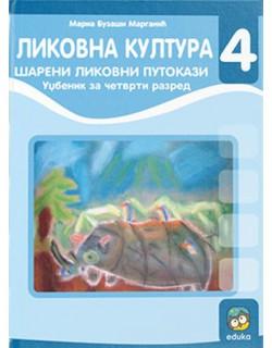 Šareni likovni putokazi, udžbenik iz likovnog