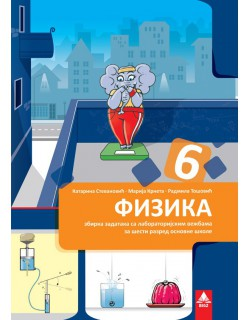Fizika 6, zbirka zadataka za 6. razred