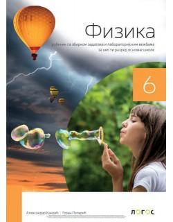 Fizika 6 - udžbenik