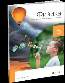 Fizika 6 - zbirka zadataka