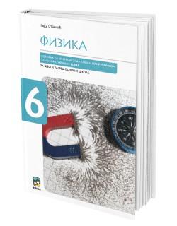 Fizika, udžbenik sa zbirkom za 6. razred