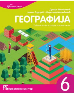 Geografija. udžbenik za 6. razred