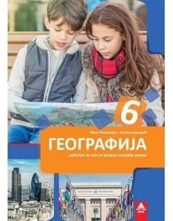 Geografija - udžbenik