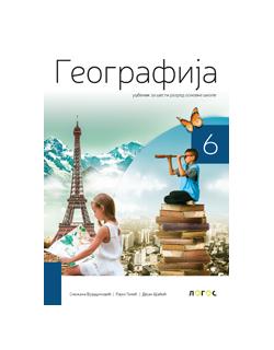Geografija, udžbenik za šesti razred