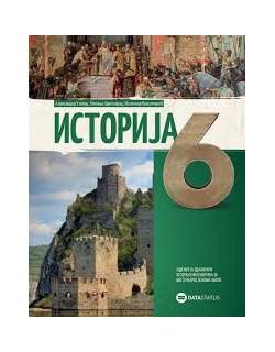 Istorija 6 - udžbenik