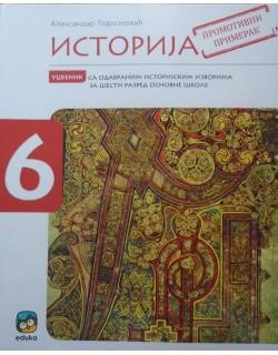 Istorija 6, udžbenik za 6. razred