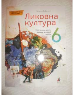 Likovna kultura, udžbenik