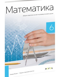 Matematika 6, zbirka