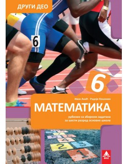 Matematika 6 - PRVI DEO - udžbenik