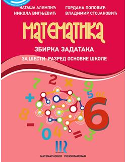 Matematika, zbirka za 6. razred