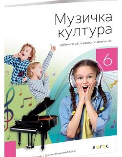 Muzičko - udžbenik