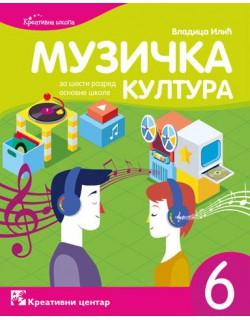 Muzička kultura knjiga za 6. razred