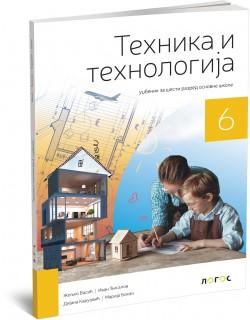 Tehnika i tehnologija udžbenik za 6. razred