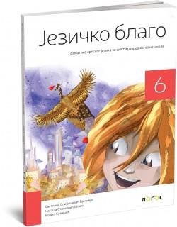 Jezičko blago, gramatika iz srpskog jezika za 6. razred