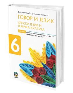 Govor i jezik 6 - udžbenik