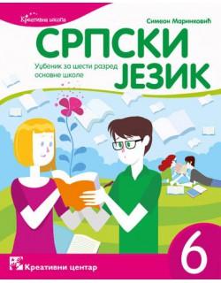 Srpski jezik 6 - udžbenik za šesti razred