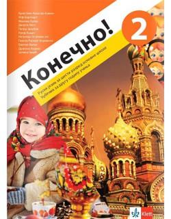 Конечно! 2, udžbenik за ruski jezik za šesti razred