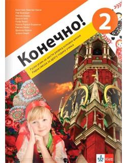 Конечно! 2, radna sveska za ruski jezik za šesti razred