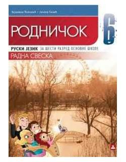 РОДНИЧОК 6 - RADNA SVESKA - ruski jezik za 6. razred osnovne škole