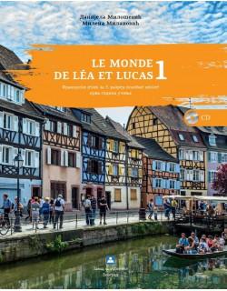 LE MONDE DE LÉA ET LUCAS 1 – Francuski jezik za 5. razred osnovne škole